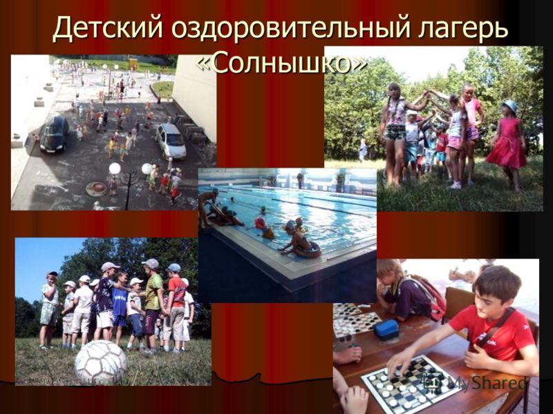 49 Детский оздоровительный лагерь «Солнышко»