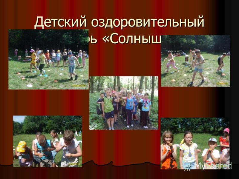 50 Детский оздоровительный лагерь «Солнышко»