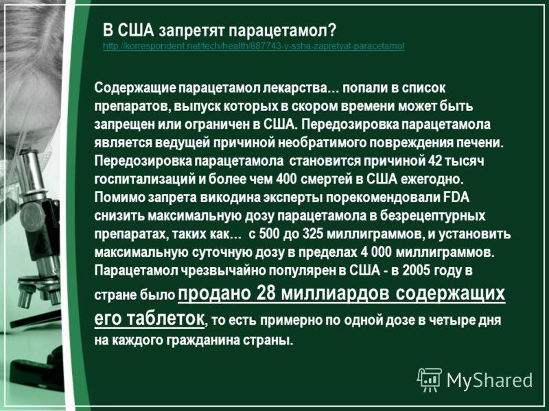 В США запретят парацетамол? http://korrespondent.net/tech/health/887743-v-ssha-zapretyat-paracetamol http://korrespondent.net/tech/health/887743-v-ssha-zapretyat-paracetamol Cодержащие парацетамол лекарства… попали в список препаратов, выпуск которых