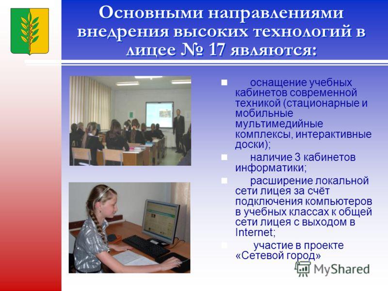 Основными направлениями внедрения высоких технологий в лицее 17 являются: оснащение учебных кабинетов современной техникой (стационарные и мобильные мультимедийные комплексы, интерактивные доски); наличие 3 кабинетов информатики; расширение локальной
