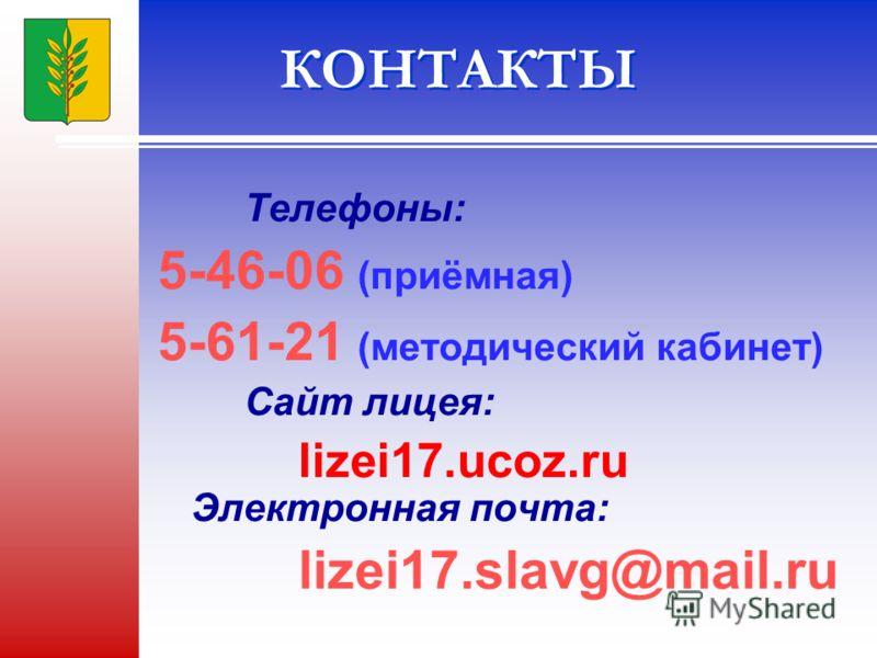 Телефоны: 5-46-06 (приёмная) 5-61-21 (методический кабинет) Сайт лицея: lizei17.ucoz.ru Электронная почта: lizei17.slavg@mail.ru КОНТАКТЫ