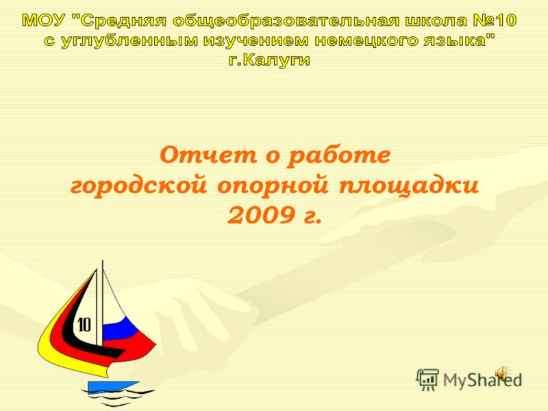 Отчет о работе городской опорной площадки 2009 г.