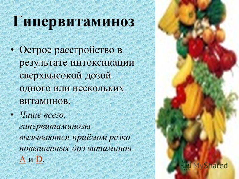 Острое расстройство в результате интоксикации сверхвысокой дозой одного или нескольких витаминов.Острое расстройство в результате интоксикации сверхвысокой дозой одного или нескольких витаминов. Чаще всего, гипервитаминозы вызываются приёмом резко по