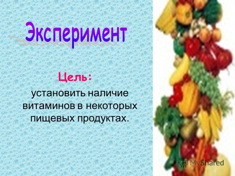 Цель: установить наличие витаминов в некоторых пищевых продуктах.