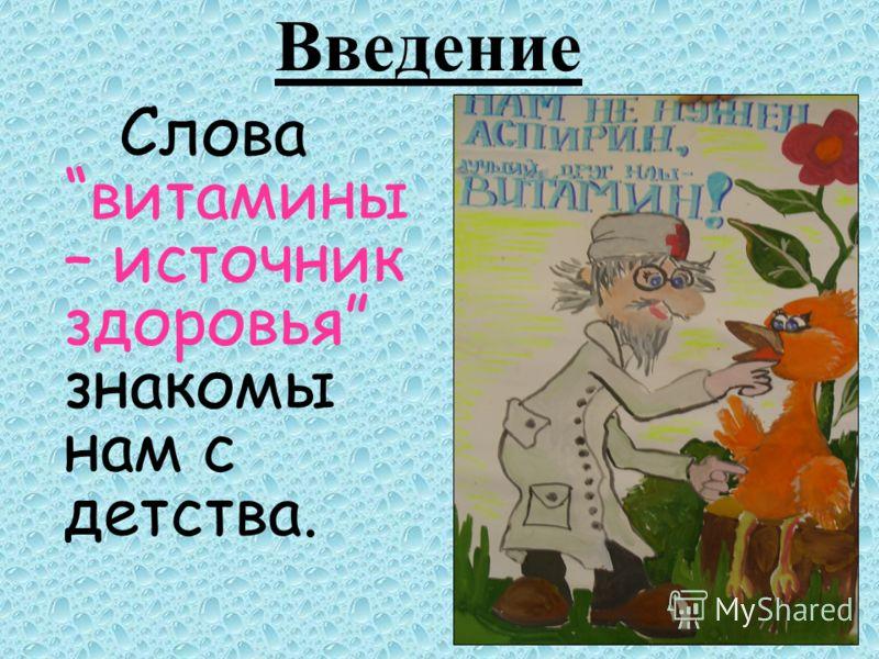 Введение Слова витамины – источник здоровья знакомы нам с детства.