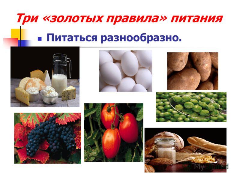 Три «золотых правила» питания Питаться разнообразно.