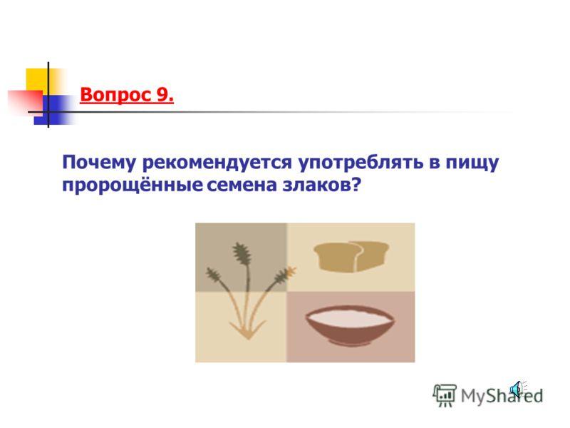 Вопрос 9. Почему рекомендуется употреблять в пищу пророщённые семена злаков?