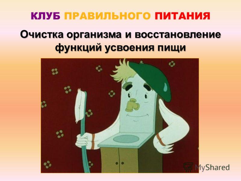 Очистка организма и восстановление функций усвоения пищи КЛУБ ПРАВИЛЬНОГО ПИТАНИЯ