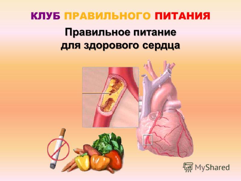 Правильное питание для здорового сердца КЛУБ ПРАВИЛЬНОГО ПИТАНИЯ