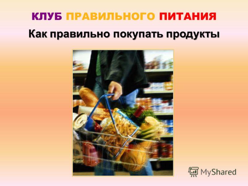 Как правильно покупать продукты КЛУБ ПРАВИЛЬНОГО ПИТАНИЯ