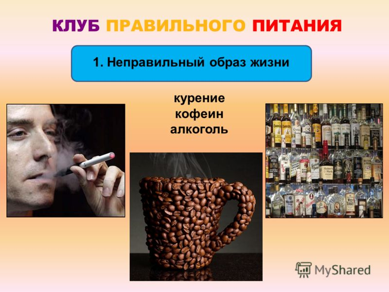 КЛУБ ПРАВИЛЬНОГО ПИТАНИЯ курение кофеин алкоголь 1. Неправильный образ жизни