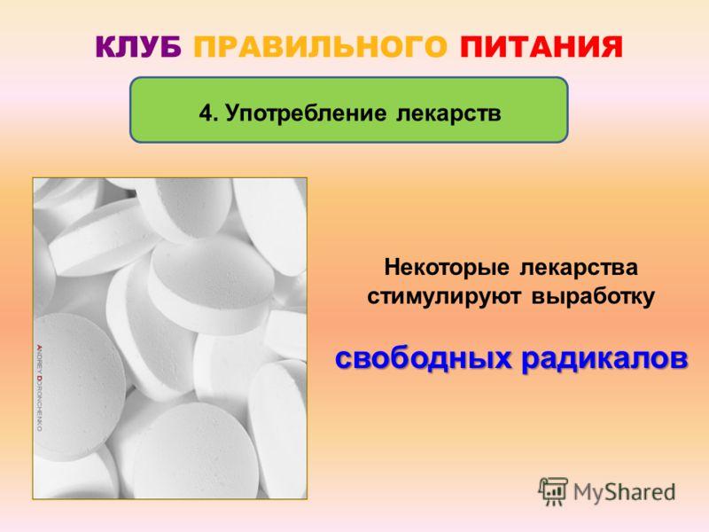 КЛУБ ПРАВИЛЬНОГО ПИТАНИЯ 4. Употребление лекарств Некоторые лекарства стимулируют выработку свободных радикалов