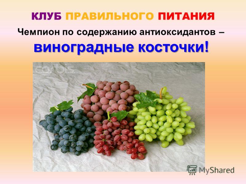 Чемпион по содержанию антиоксидантов – виноградные косточки! КЛУБ ПРАВИЛЬНОГО ПИТАНИЯ