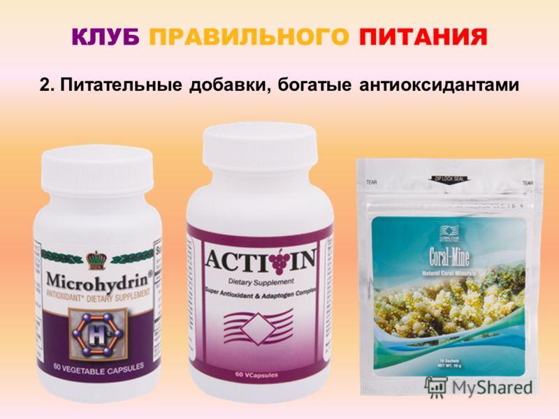 2. Питательные добавки, богатые антиоксидантами