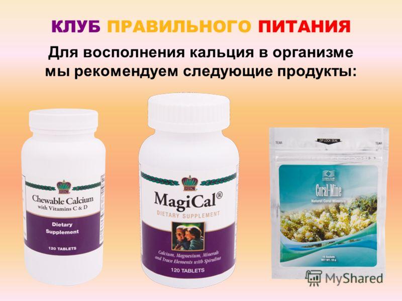 КЛУБ ПРАВИЛЬНОГО ПИТАНИЯ Для восполнения кальция в организме мы рекомендуем следующие продукты: