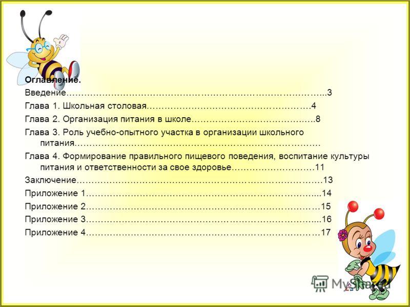 Оглавление. Введение…………………………………………………………………………...3 Глава 1. Школьная столовая……………………………………………….4 Глава 2. Организация питания в школе……………………………….…..8 Глава 3. Роль учебно-опытного участка в организации школьного питания………………………………………………………………………