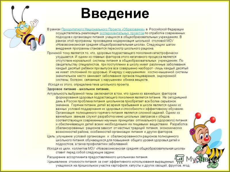 Введение В рамках Приоритетного Национального Проекта «Образование» в Российской Федерации осуществлялась реализация экспериментальных проектов по отработке современных подходов к организации питания учащихся в общеобразовательных учреждениях. В рамк