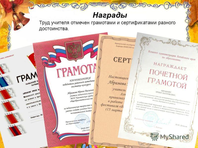 Награды Труд учителя отмечен грамотами и сертификатами разного достоинства.