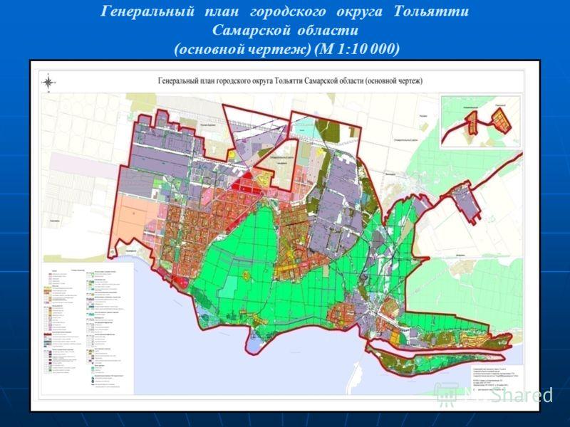 Генеральный план городского округа Тольятти Самарской области (основной чертеж) (М 1:10 000)