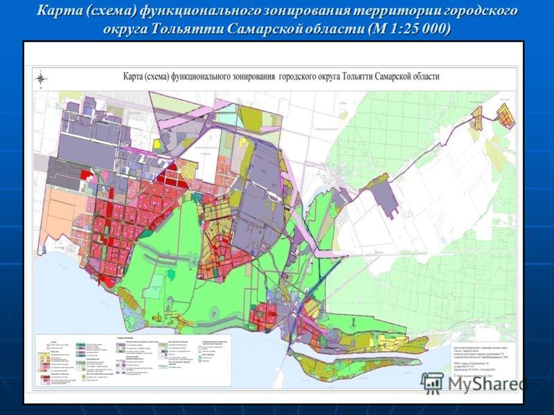 Карта (схема) функционального зонирования территории городского округа Тольятти Самарской области (М 1:25 000)