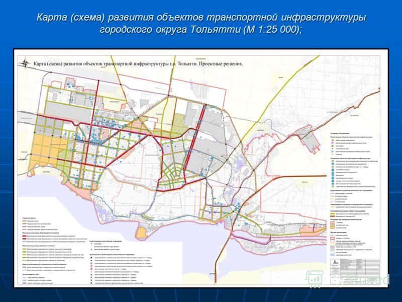 Карта (схема) развития объектов транспортной инфраструктуры городского округа Тольятти (М 1:25 000);