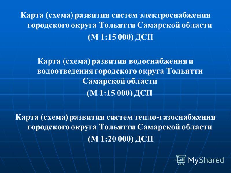 Карта (схема) развития систем электроснабжения городского округа Тольятти Самарской области (М 1:15 000) ДСП Карта (схема) развития водоснабжения и водоотведения городского округа Тольятти Самарской области (М 1:15 000) ДСП Карта (схема) развития сис