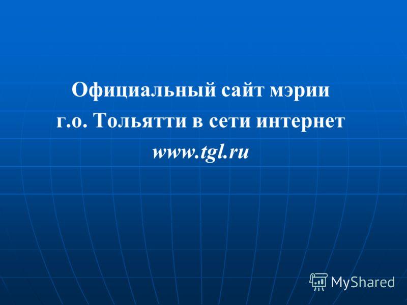 Официальный сайт мэрии г.о. Тольятти в сети интернет www.tgl.ru