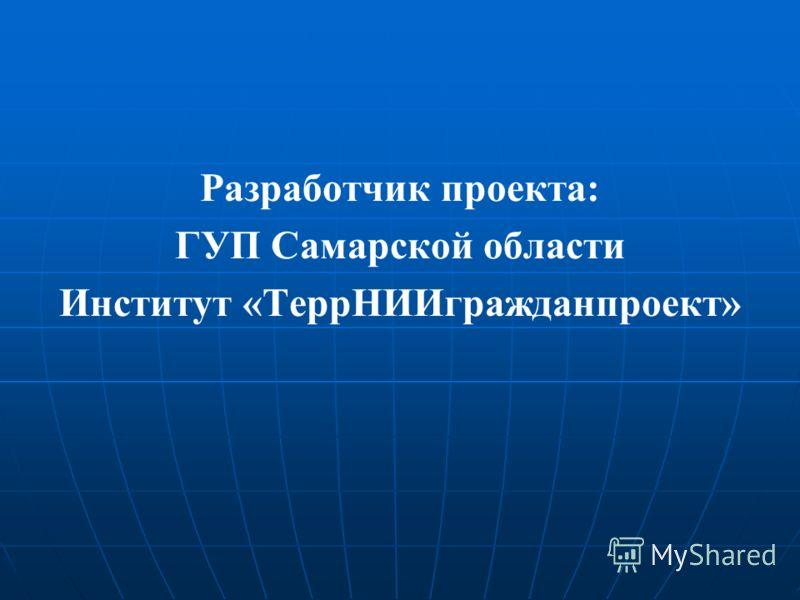 Разработчик проекта: ГУП Самарской области Институт «ТеррНИИгражданпроект»