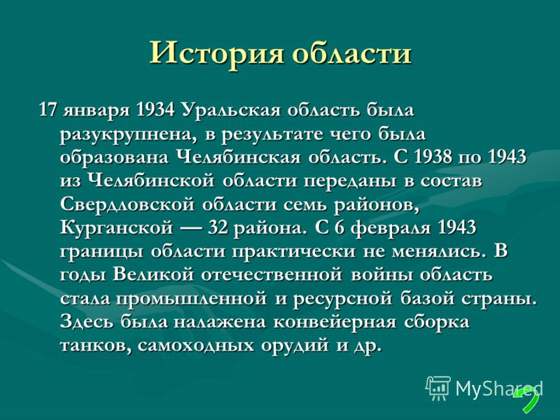 История области 17 января 1934 Уральская область была разукрупнена, в результате чего была образована Челябинская область. С 1938 по 1943 из Челябинской области переданы в состав Свердловской области семь районов, Курганской 32 района. С 6 февраля 19