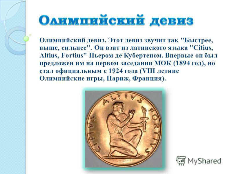 Олимпийский девиз. Этот девиз звучит так