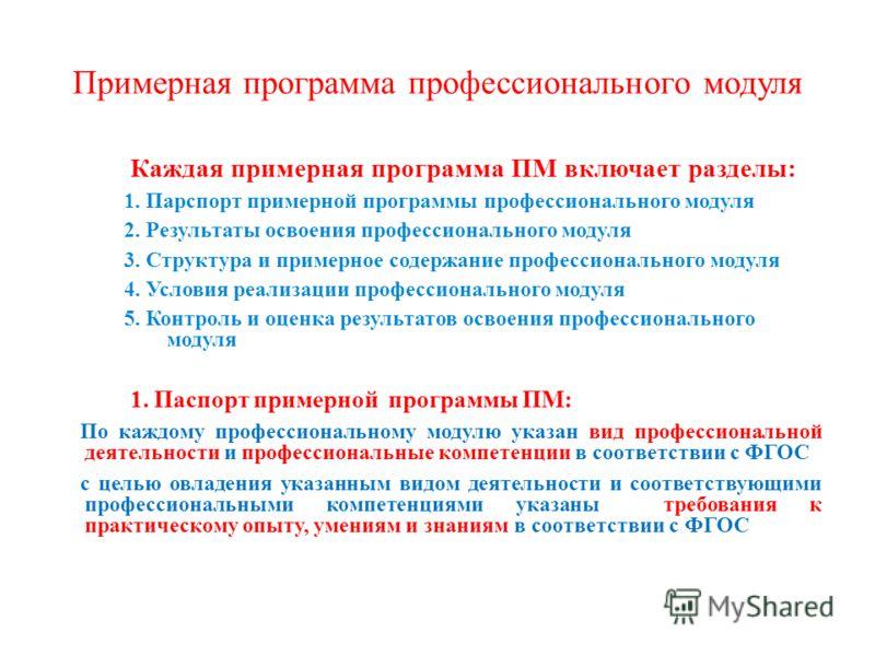 Примерная программа профессионального модуля Каждая примерная программа ПМ включает разделы: 1. Парспорт примерной программы профессионального модуля 2. Результаты освоения профессионального модуля 3. Структура и примерное содержание профессиональног