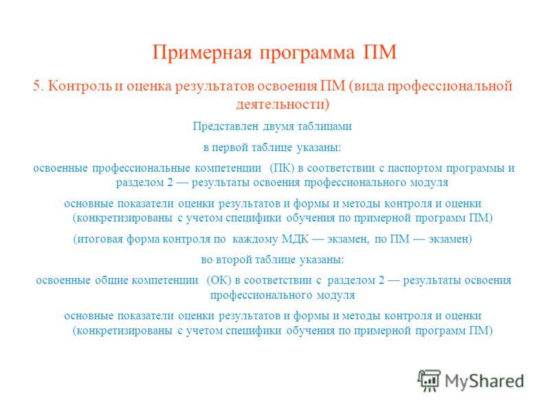 Примерная программа ПМ 5. Контроль и оценка результатов освоения ПМ (вида профессиональной деятельности) Представлен двумя таблицами в первой таблице указаны: освоенные профессиональные компетенции (ПК) в соответствии с паспортом программы и разделом