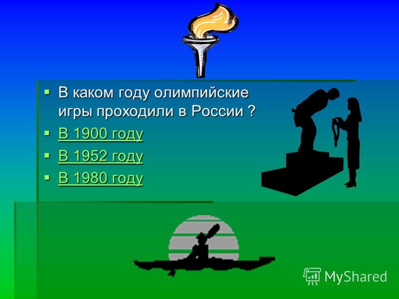 В каком году олимпийские игры проходили в России ? В каком году олимпийские игры проходили в России ? В 1900 году В 1900 году В 1900 году В 1900 году В 1952 году В 1952 году В 1952 году В 1952 году В 1980 году В 1980 году В 1980 году В 1980 году