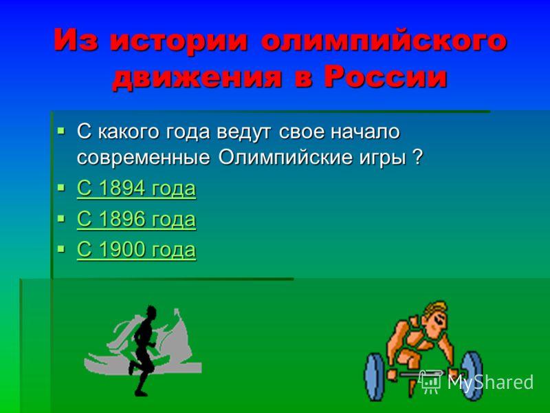 Из истории олимпийского движения в России С какого года ведут свое начало современные Олимпийские игры ? С какого года ведут свое начало современные Олимпийские игры ? С 1894 года С 1894 года С 1894 года С 1894 года С 1896 года С 1896 года С 1896 год