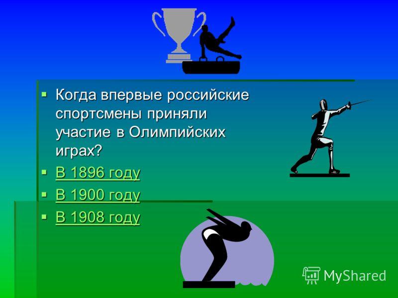 Когда впервые российские спортсмены приняли участие в Олимпийских играх? Когда впервые российские спортсмены приняли участие в Олимпийских играх? В 1896 году В 1896 году В 1896 году В 1896 году В 1900 году В 1900 году В 1900 году В 1900 году В 1908 г