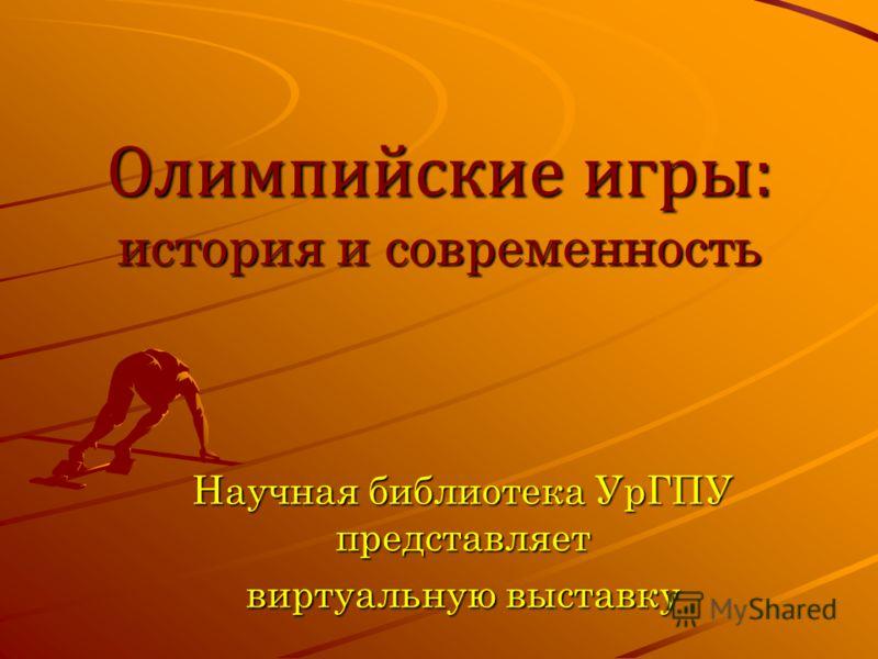Олимпийские игры: история и современность Научная библиотека УрГПУ представляет виртуальную выставку