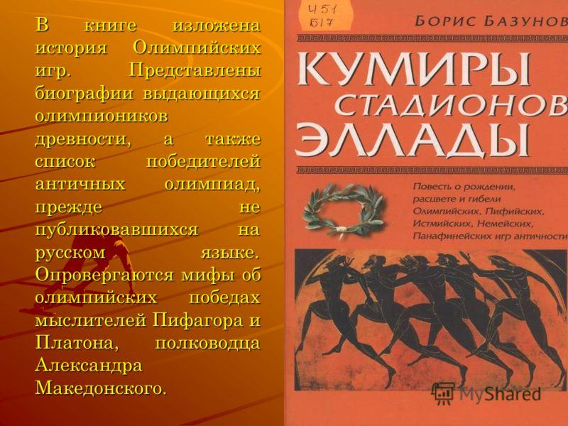 В книге изложена история Олимпийских игр. Представлены биографии выдающихся олимпиоников древности, а также список победителей античных олимпиад, прежде не публиковавшихся на русском языке. Опровергаются мифы об олимпийских победах мыслителей Пифагор