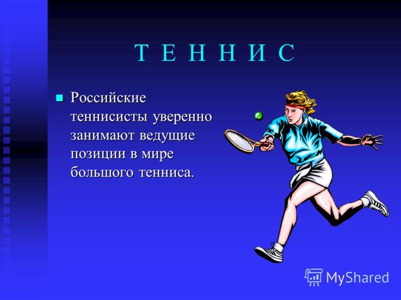 Т Е Н Н И С Российские теннисисты уверенно занимают ведущие позиции в мире большого тенниса. Российские теннисисты уверенно занимают ведущие позиции в мире большого тенниса.