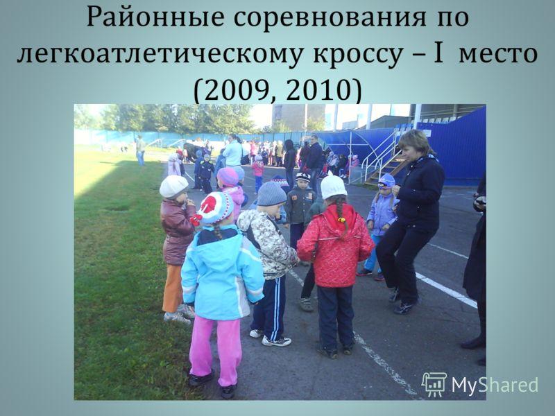 Районные соревнования по легкоатлетическому кроссу – I место (2009, 2010)