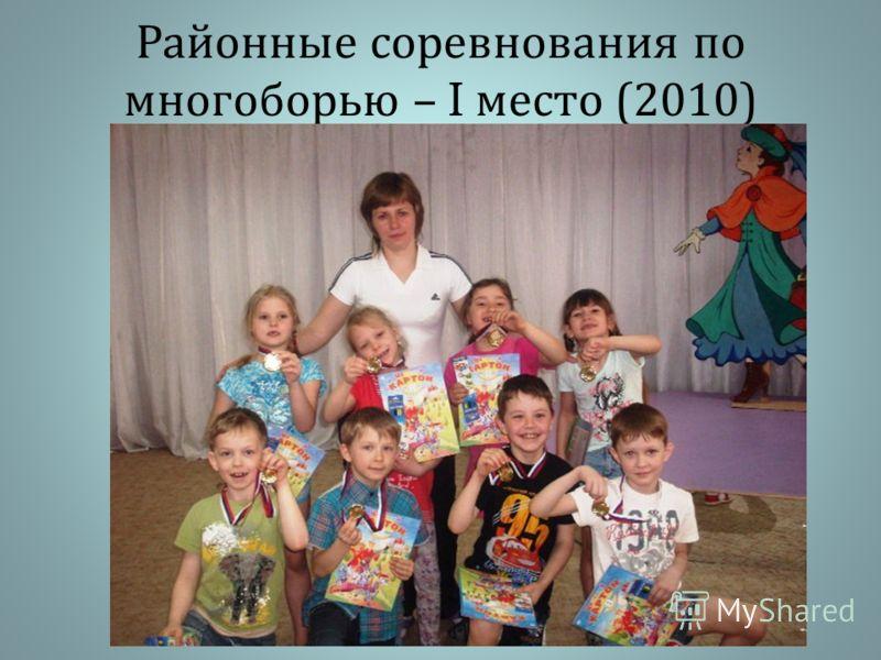 Районные соревнования по многоборью – I место (2010)