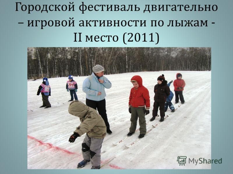 Городской фестиваль двигательно – игровой активности по лыжам - II место (2011)