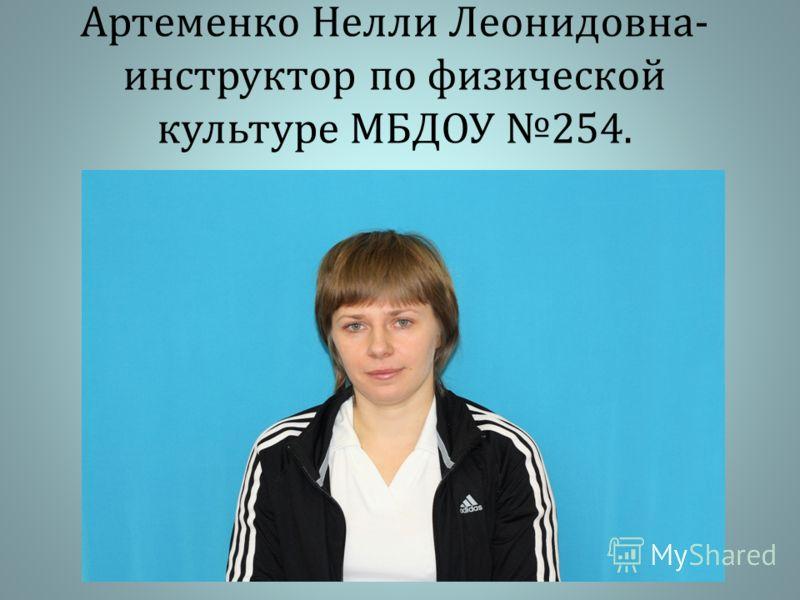 Артеменко Нелли Леонидовна - инструктор по физической культуре МБДОУ 254.