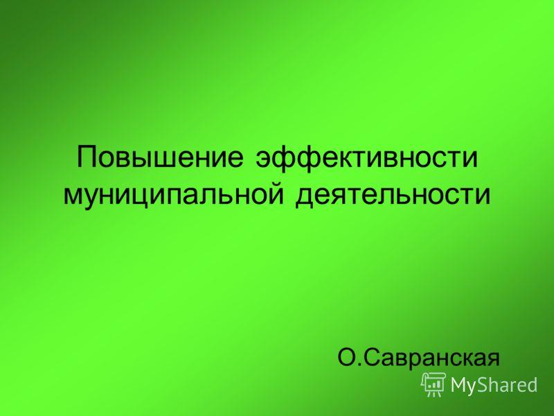 Повышение эффективности муниципальной деятельности О.Савранская