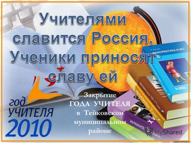 Закрытие ГОДА УЧИТЕЛЯ в Тейковском муниципальном районе