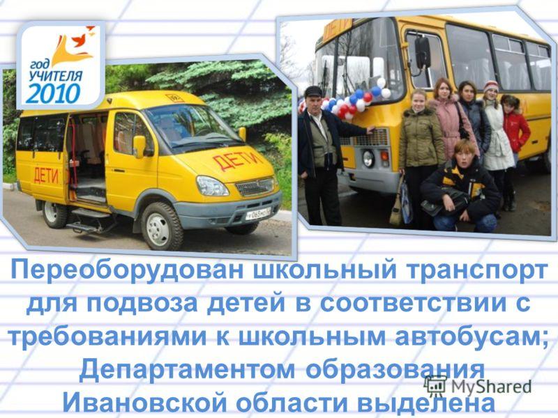 Переоборудован школьный транспорт для подвоза детей в соответствии с требованиями к школьным автобусам; Департаментом образования Ивановской области выделена «Газель» для подвоза учащихся Новолеушинской школы.