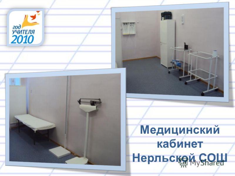 Медицинский кабинет Нерльской СОШ