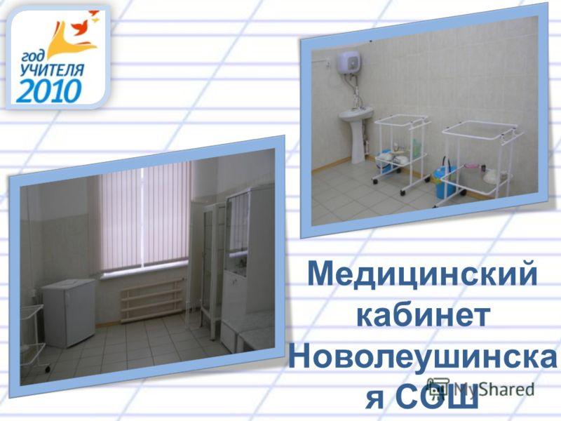 Медицинский кабинет Новолеушинска я СОШ