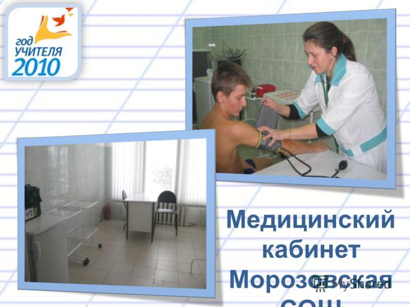 Медицинский кабинет Морозовская СОШ