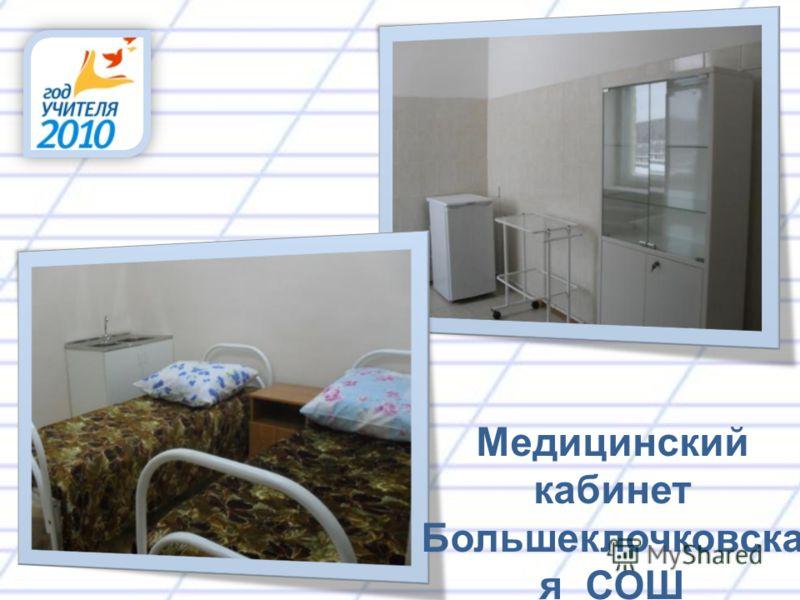 Медицинский кабинет Большеклочковска я СОШ