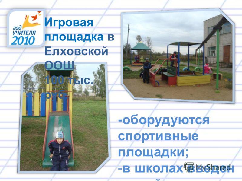 -оборудуются спортивные площадки; -в школах введен третий урок физкультуры Игровая площадка в Елховской ООШ 100 тыс. руб.